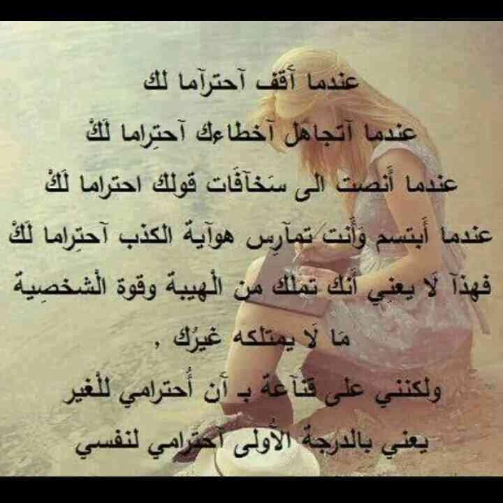 بالصور صور اشعار حزينه , كلمات حزينة للفيس بوك 2540 5
