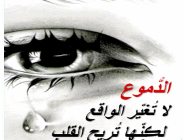 بالصور صور اشعار حزينه , كلمات حزينة للفيس بوك 2540