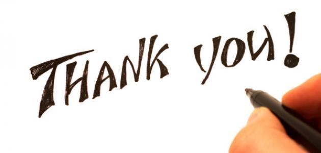 بالصور عبارات شكر وامتنان , اجمل كلمات الشكر 2556 2