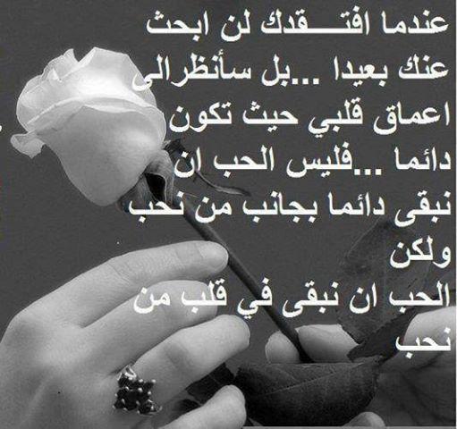 بالصور اشعار حب وغرام , كلمات حبيب عاشق 2573 4