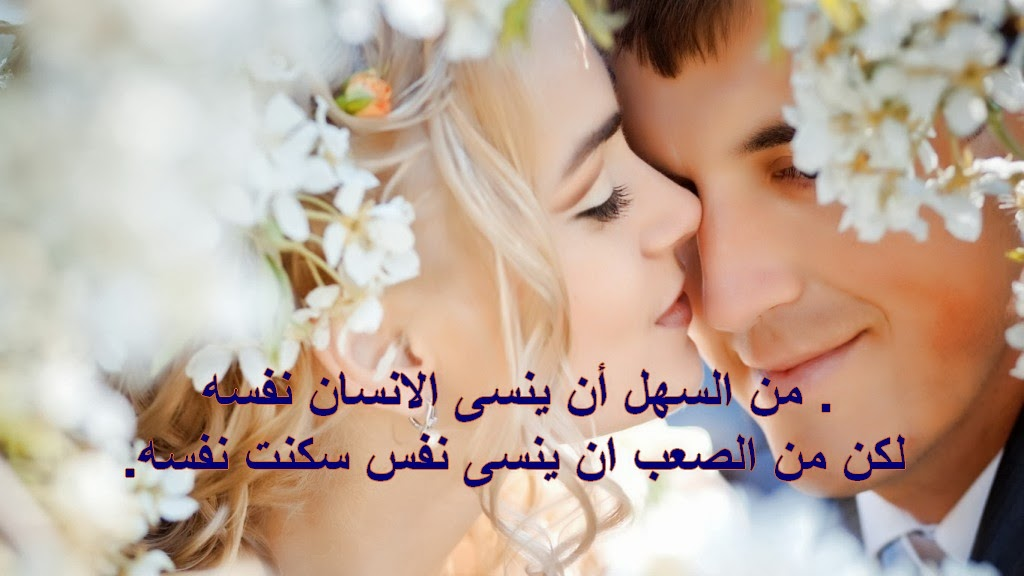 بالصور اشعار حب وغرام , كلمات حبيب عاشق 2573