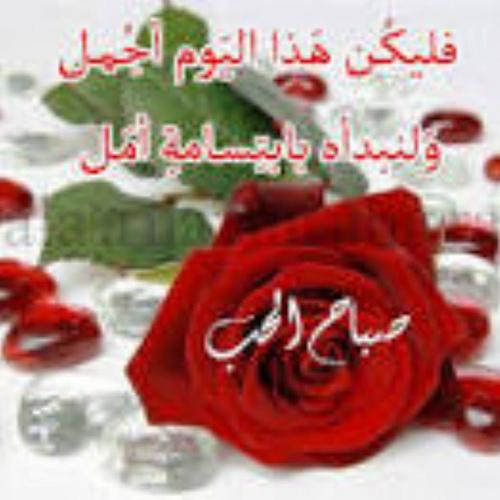 بالصور رسالة حب صباحية , رسايل صباحية رومانسية للجوال 2583 10