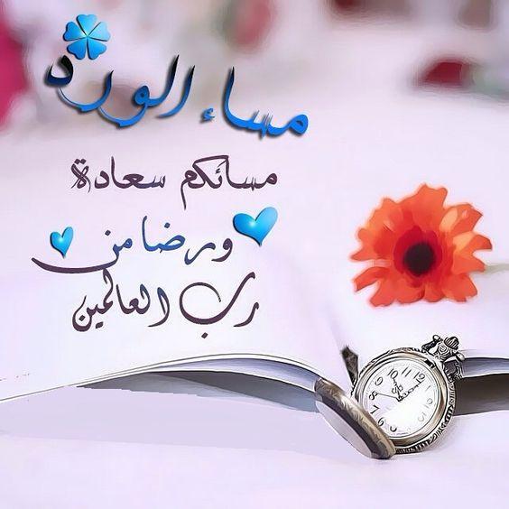 بالصور اجمل مساء الخير شعر , اجمل اشعار مساء الخير 2627 1
