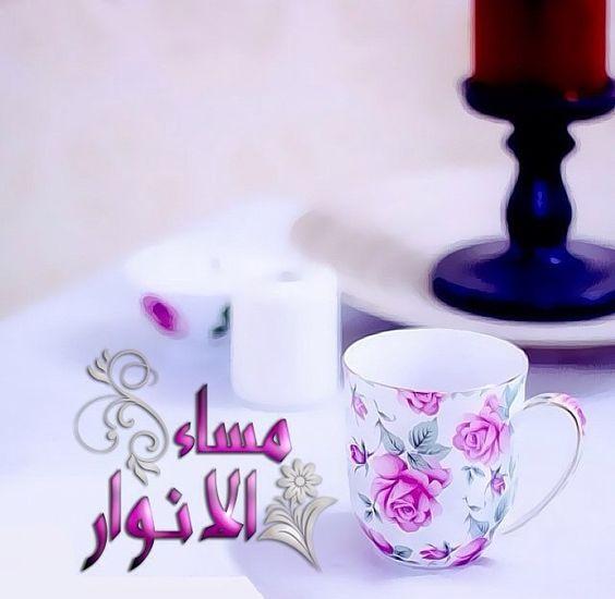 بالصور اجمل مساء الخير شعر , اجمل اشعار مساء الخير 2627 2