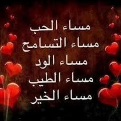 صوره اجمل مساء الخير شعر , اجمل اشعار مساء الخير