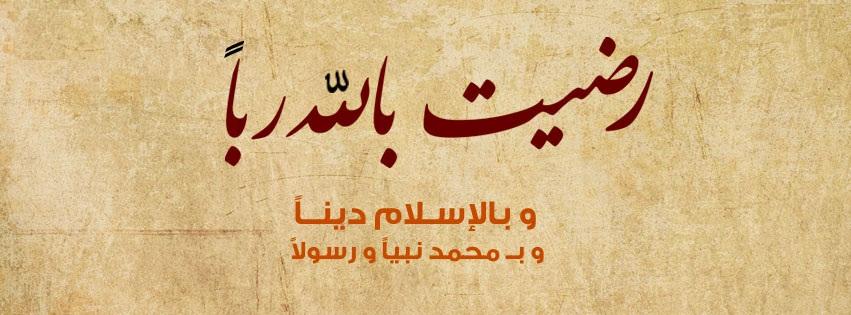 بالصور صور غلاف دينيه , كوفرات اسلامية للفيس بوك