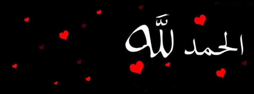 صور صور غلاف دينيه , كوفرات اسلامية للفيس بوك