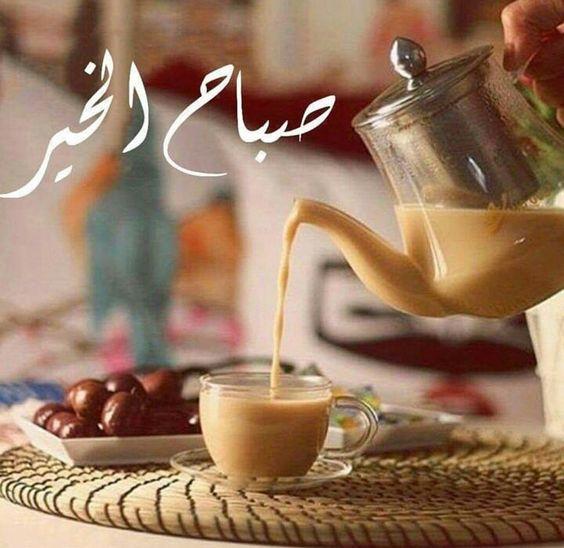 بالصور صور صباح الفل , عبارات صباح الخير 2667 6