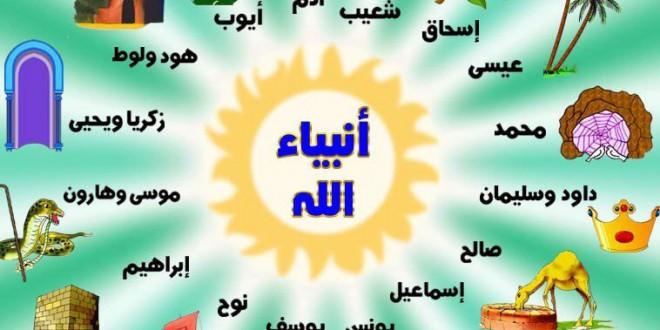 بالصور الفرق بين النبي والرسول , كلمة نبى ورسول والفرق بينهما 2704 1
