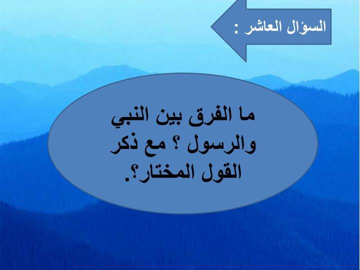 بالصور الفرق بين النبي والرسول , كلمة نبى ورسول والفرق بينهما 2704 2