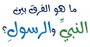 صوره الفرق بين النبي والرسول , كلمة نبى ورسول والفرق بينهما