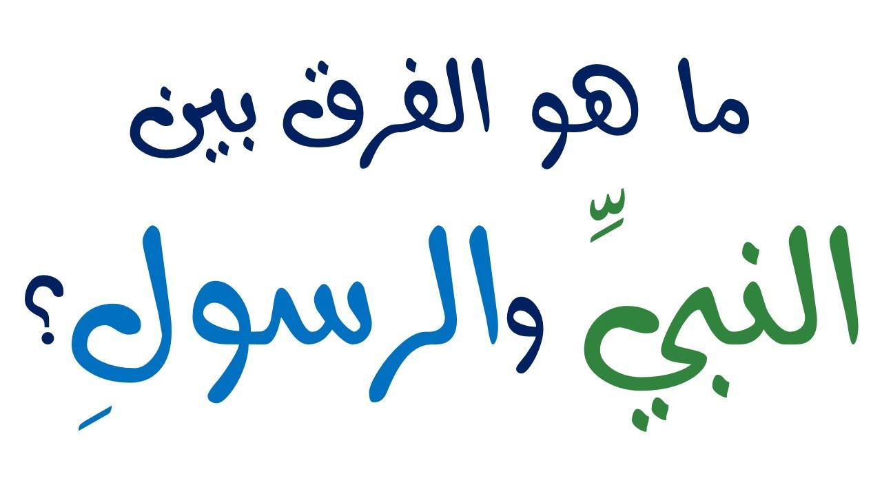 بالصور الفرق بين النبي والرسول , كلمة نبى ورسول والفرق بينهما 2704