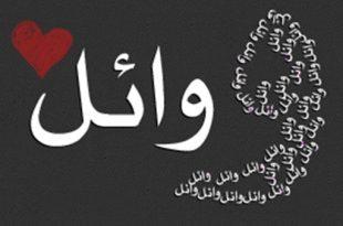 صورة معنى اسم وائل , معانى الاسماء وصفاتها