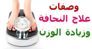 صورة كيفية زيادة الوزن , وصفات لزيادة الوزن
