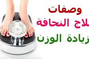 صوره كيفية زيادة الوزن , وصفات لزيادة الوزن
