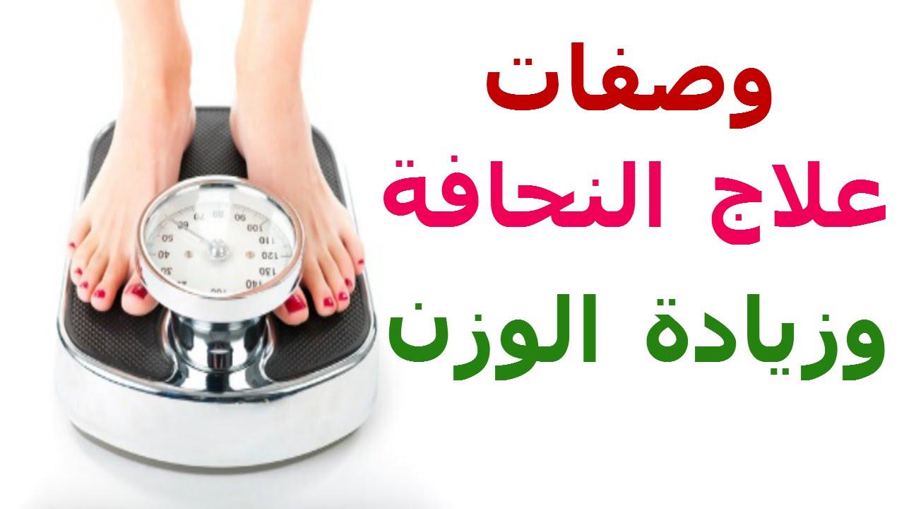 بالصور كيفية زيادة الوزن , وصفات لزيادة الوزن 2715
