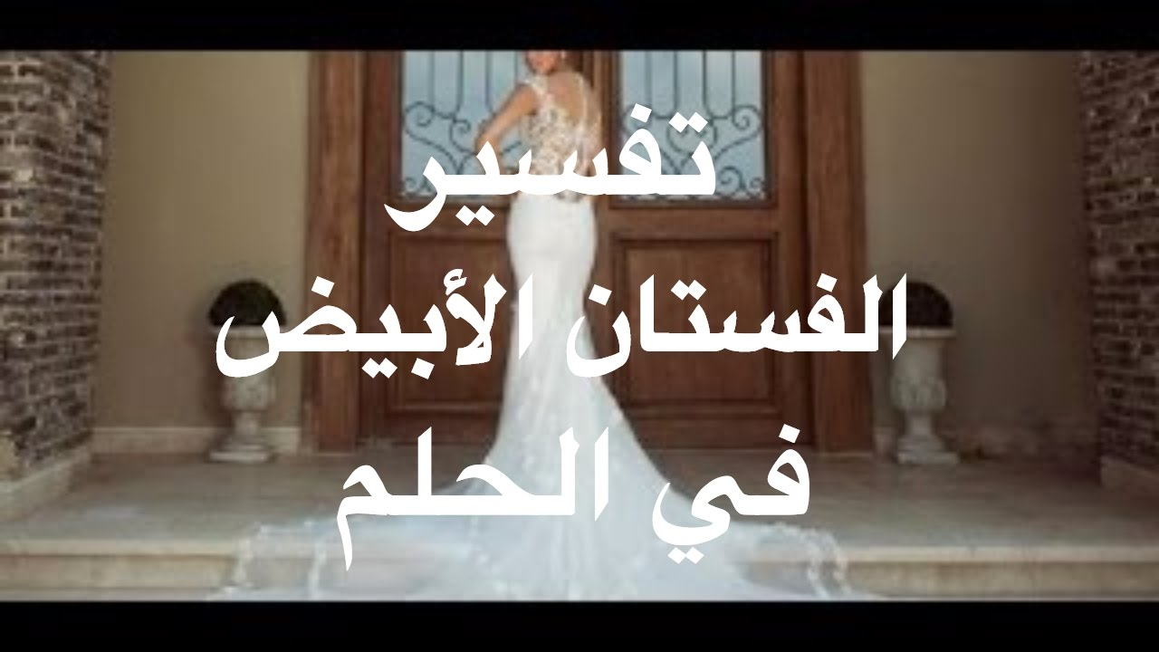 صوره حلمت اني لابسه فستان ابيض وانا متزوجه , تفسير لبس فستان العرس للمتزوجة