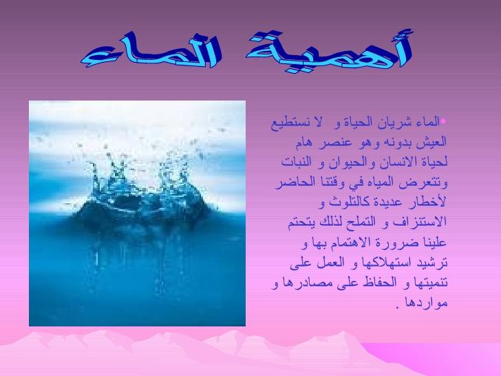صورة تعبير عن الماء , تعرفى على اهمية الماء فى الحياة 3375