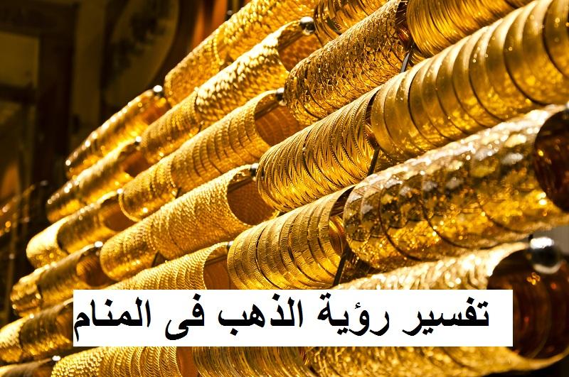 صور تفسير حلم الذهب , تعرف على تفسير الذهب فى المنام