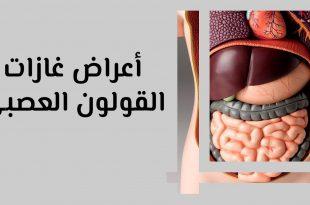 صوره اعراض القولون العصبي , تعرف على اسباب واعراض القولون العصبى