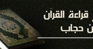 بالصور هل يجوز قراءة القران بدون حجاب , حكم قراءة القران بدون حجاب 3458 1 310x165
