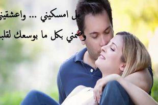 بالصور كلمات غزل للحبيب , اجمل كلمات الحب والغزل 3463 11 310x205