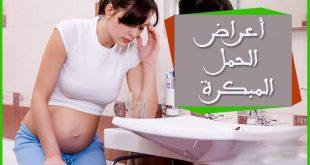 صور اعراض الحمل الاولية , تعرفى على اعراض الحمل الاولية
