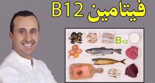 صور فيتامين b12 , تعرف على اهمية فيتامين b12 للانسان