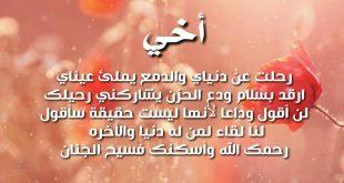 بالصور شعر عن فراق الاخ , شاهد اجمل الاشعار عن فراق الاخ 3548 3 310x165