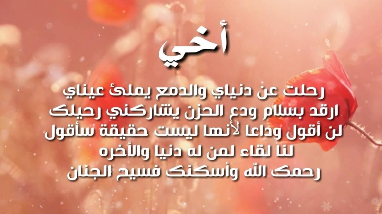 صورة شعر عن فراق الاخ , شاهد اجمل الاشعار عن فراق الاخ