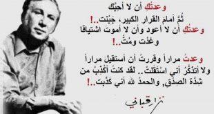 بالصور اجمل قصائد نزار قباني , تعرف على نوادر قصائد نزار قبانى 3562 12 310x165