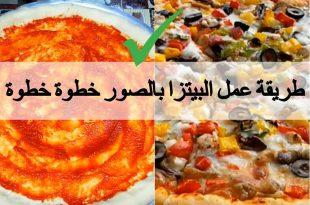 بالصور طريقة عمل البيتزا بالصور خطوة خطوة , تعلمى تحضير البيتزا خطوة خطوة 3567 3 310x205