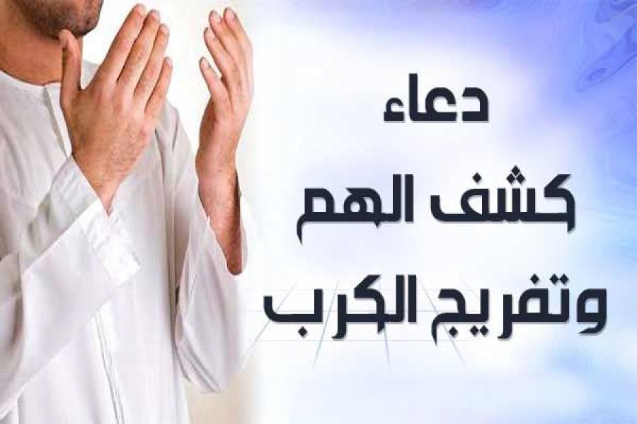 صورة دعاء الكرب والهم , شاهد اجمل الادعية لازالة الهم والكرب