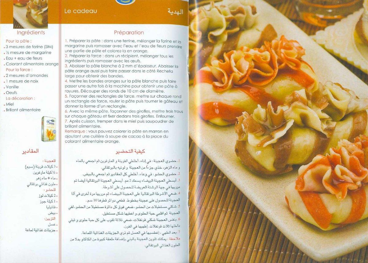 صورة وصفات حلويات مصورة , شاهد اجمل الوصفات المصورة للحلويات 3588 4