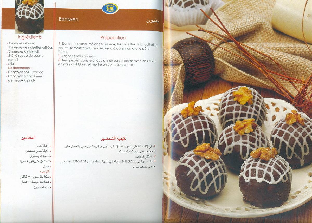 صورة وصفات حلويات مصورة , شاهد اجمل الوصفات المصورة للحلويات 3588 6