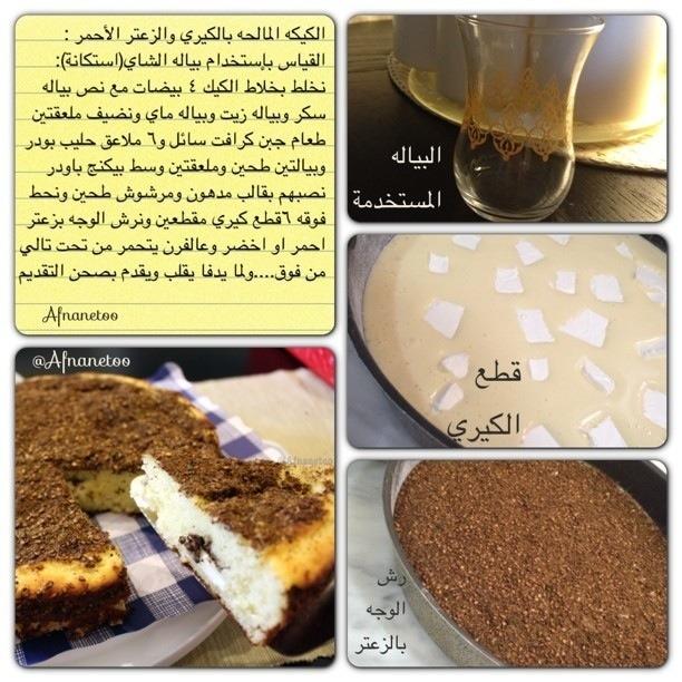 صورة وصفات حلويات مصورة , شاهد اجمل الوصفات المصورة للحلويات 3588 7