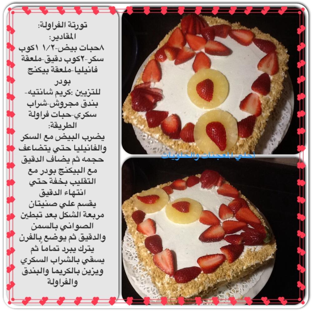 صورة وصفات حلويات مصورة , شاهد اجمل الوصفات المصورة للحلويات 3588