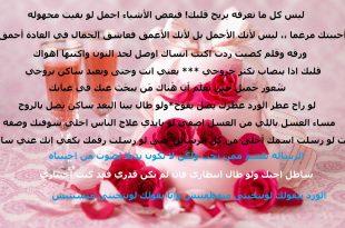بالصور مسجات للحبيب , اجمل مسجات الحب للحبيب 3594 10 310x205