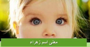 صوره صور اسم زهراء , تعرف على معني اسم زهراء