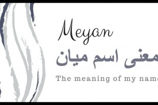 صورة معنى اسم ميان , تعرف على اجمل المعانى لاسم ميان