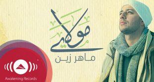 بالصور اغاني اسلامية جديدة , شاهد اجمل الاغانى الاسلامية الجديدة 3666 3 310x165