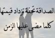 بالصور كلام حلو عن الصداقه , اجمل الكلمات عن الصداقة 3668 1 110x75