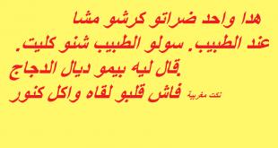 صورة نكت مغربية مضحكة , اجمل النكت المفربية المضحكة
