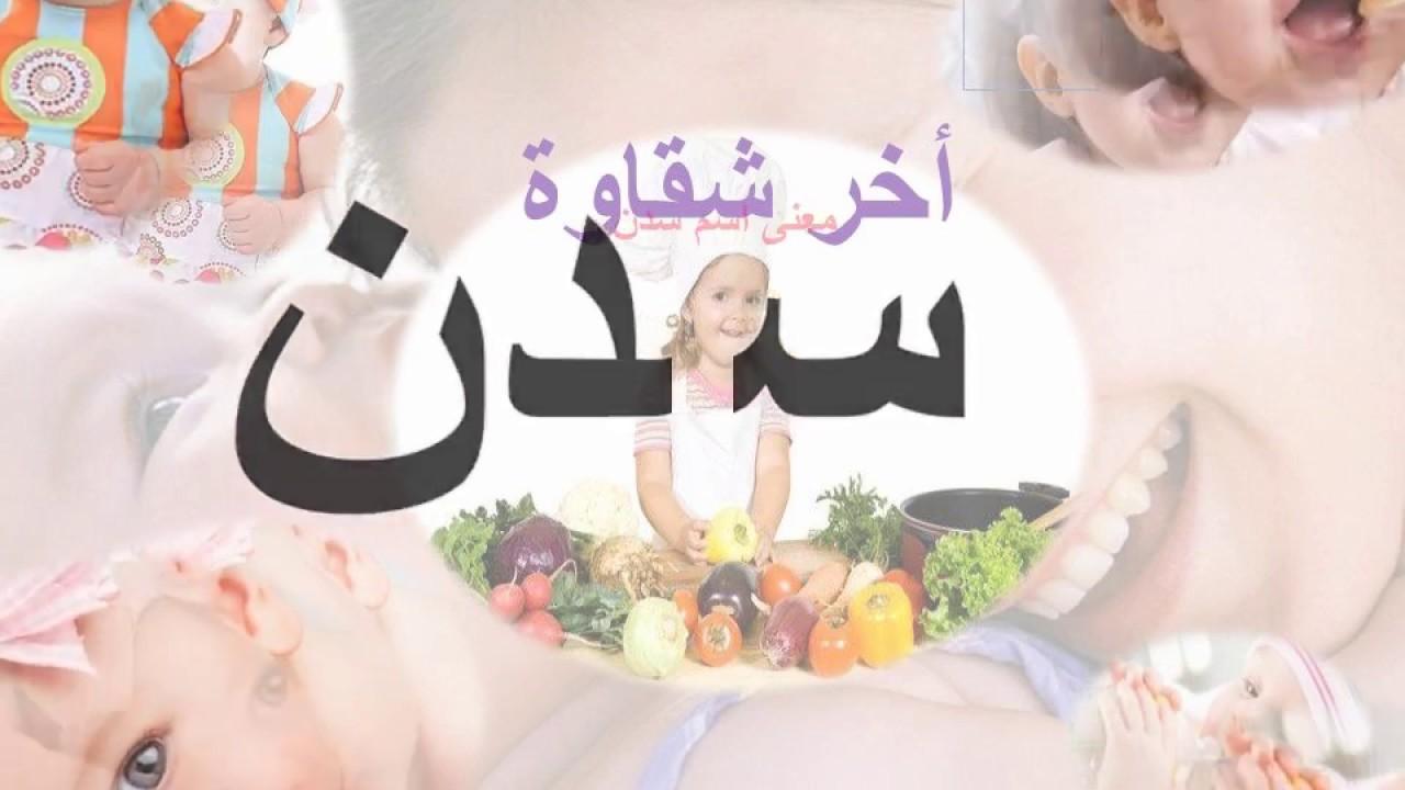صور معنى اسم سدن , شاهد اجمل الصفات والمعانى لاسم سدن