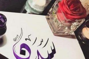 صورة معنى اسم سدن , شاهد اجمل الصفات والمعانى لاسم سدن