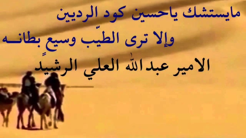 صورة قصائد مدح الرجال الكفو , اقوي الاشعار عن الرجل ذو المسؤليه