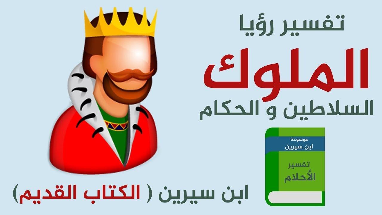 صورة تفسير حلم رؤية الملك , معني رؤية السلطان في المنام والتحدث معه 3846 1