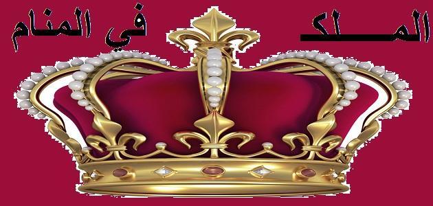 صورة تفسير حلم رؤية الملك , معني رؤية السلطان في المنام والتحدث معه 3846 2