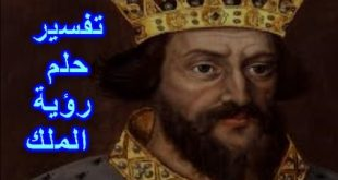 صوره تفسير حلم رؤية الملك , معني رؤية السلطان في المنام والتحدث معه