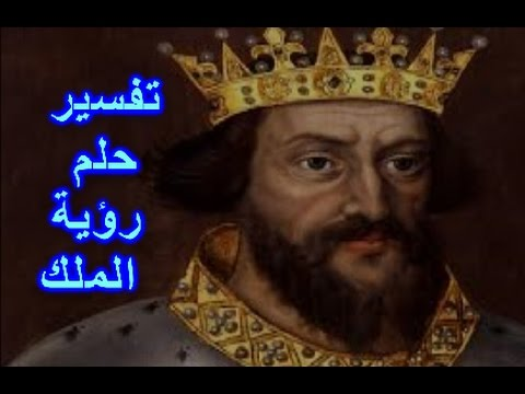 صورة تفسير حلم رؤية الملك , معني رؤية السلطان في المنام والتحدث معه 3846